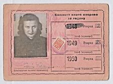 YUGOSLAVIA - MINISTRY OF TRANSPORT Railroad - Overhead season ID card 1947- 1950