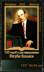 BELARUS 2017-29 ART: Literature Painting. Kolas - 135. Writer, MNH