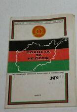 Afghanistan 1986  Soviet Afghan War  army russian ussr broshure