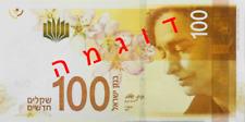 One hundred Shekels Bank of Israel 2018 year New 100 Sheqalim Paper Acting Bill