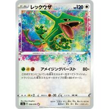 056-076-S3A-B - Pokemon Card - Japanese - Rayquaza - A