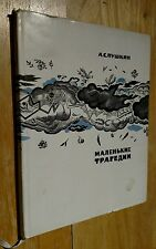 1961 Pushkin The Little Tragedies illustrated by Favorsky in Russian HC DJ