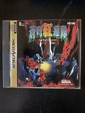 Soukyugurentai / Terra Diver | SEGA Saturn | JAP | JAPAN NTSC | RAR
