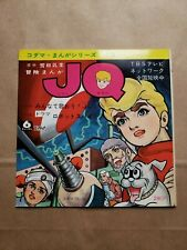 1965 JONNY QUEST JQ Record + Book Comic ②