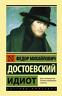 Федор Достоевский: Идиот Dostoevsky RUSSIAN BOOK