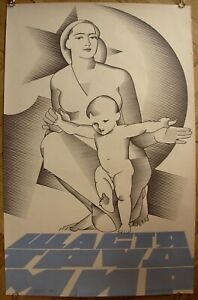 Soviet Ukrainian Political Original Poster Happiness Work Peace USSR woman child