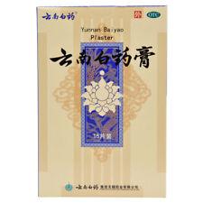 1 box / 15 pcs YunNan BaiYao ointment China中国雲南白藥(云南白药膏)消肿止痛 颈椎病肩周炎腰腿痛关节痛 包邮OTC