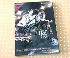 MusicCD4U CD DVD Jade Liu Li Yang Autograph Wo Jiu Shi Zhe Yang 劉力揚我就是這樣親筆簽名版