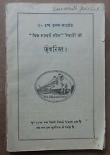 India 1929 HMV 78rpm catalogue  price list with 3 plates & 234+ pages