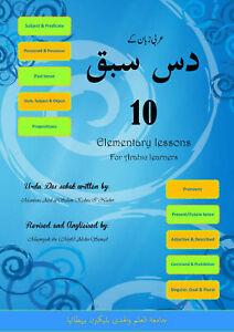 Das Sabak, 10 Elementary Lessons for Arabic Learners Muslim Masjid Madrasha Book