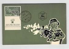 Israel Mk 1955 Youth Aliyah oveja cordero Sheep Carte maximum card mc cm d9761