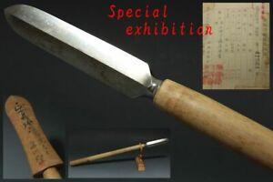 Japan Antique Edo 山城守藤原国重 spear yari yoroi kabuto samurai katana sword Busho