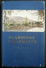 Ukrainian Rare reference book w photo Soviet Transcarpathian ADVERTISING 1957