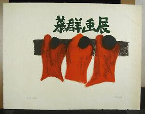 Hoo Mojong (1924-2012) 贺慕群 Artista China c1980 Estampa Original Firmada