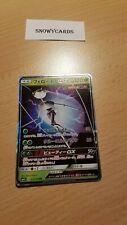 Japanese - Pheromosa GX - 012/114 RR - Pokemon - SM4+