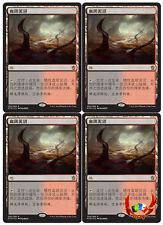 MTG KHANS OF TARKIR CHINESE BLOODSTAINED MIRE X4 MINT CARD