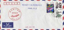 (46023) China Airmail Flight Cover Aviation 2 November 1990