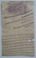 INDIA VINTAGE QUEEN VICTORIA PROMISSORY NOTE HUNDI 1.R 8 ANNAS / 5X8.5INCH #58