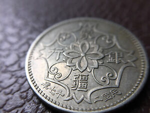 ✪ 1938 (Year 27) China Coin MENG CHIANG Bank 50 Cent 蒙疆銀行 <Rainbow> ✪