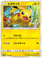 Pokemon Card Japanese - Pikachu 207/SM-P - PROMO MINT