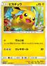 Pokemon Card Japanese - Pikachu 207/SM-P - PROMO MINT