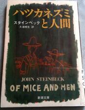 OF MICE AND MEN JOHN STEINBECK  PB  JAPANESE PC 1994 PRINTED/JAPAN