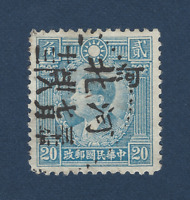 1941 HOPEI NORTH CHINA STAMP #4N60a (MICHEL 91 i) INTERESTING UNILINGUAL CANCEL