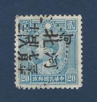 1941 HOPEI NORTH CHINA STAMP #4N60a (MICHEL 91 i) INTERESTING UNILINGUAL CANCEL