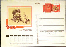 """1976 Soviet postcard """"LENIN SPEAKS"""""""