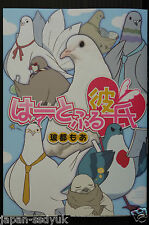 JAPAN manga: Hatoful Boyfriend