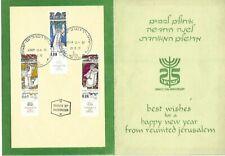 ISRAEL - Lettre n° 86