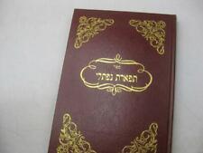 TIFERET NAFTALI by R' Naftali Hertzke Honig (Sharmash Ruv) תפארת נפתלי