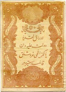 Billet Ottoman, Turkey Turquie - Abdulhamid II - 50 Kurush, 1877, serie 54 TB+