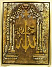 Islamic Muslim  Resin Frame  - Allah - Home Decorative