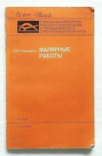 USSR 1986 Repair Book Construction Painting Works STROYIZDAT Russian Vintage