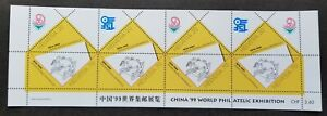[SJ] Switzerland UPU 1999 (sheetlet) MNH *China '99 Expo *odd shape *unusual