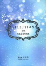 New listing Doujinshi GPS ( Akiyama Michika ) SELECTION 10 (Original Creation Levi x Eren)