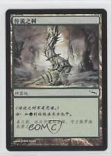 2003 Magic: The Gathering - Mirrodin #285 Tree of Tales Magic Card 0a1
