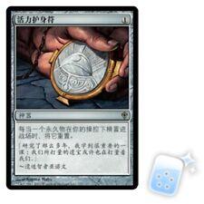 CHINESE AMULET OF VIGOR Worldwake WWK Magic MTG MINT CARD