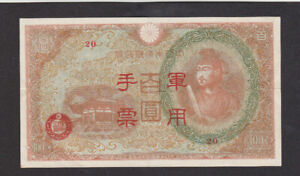 100 YEN EXTRA FINE BANKNOTE FROM  JAPANESE OCCUPIED HONG KONG  1944 PICK-M30