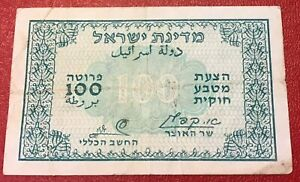 Israel - 100 Pruta (1952) P#11 F/VF Circulated