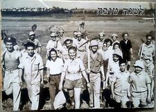"Vintage Shana Tova Photograph Copyright by ""Palphot"" Made in Palestine 1930-40s"