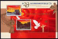 China PRC 2008 Block 146 Wahl der schönsten Briefmarke 28th Best Stamp 2007  MNH