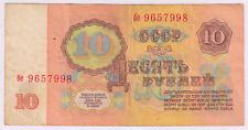 USSR / Russia - 10 rubles  1961  currency note