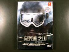 Japanese Drama Marks No Yama DVD English Subtitle