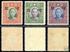 1941 年  日本在華佔領區 (河北) 孫中山像香港大東版郵票 伍圓 拾圓 念圓 河北小字加蓋  JOC
