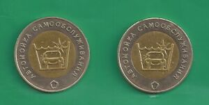 "Russian Car Wash self Token from Town Essentuky ""Cristal"" option №3 bimetal"