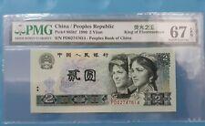 1990 China 2 Yuan PMG67 EPQ (荧光之王) <King of fluorescence>