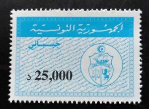 Tunisia - Tunisie - Tax Revenue stamp- Timbre fiscal taxe- High face value-MNH**