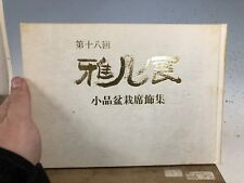 #18 Gafu Ten Japanese Shohin Show Bonsai Tree Book Best Shohin In The World